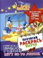 «Скоро в школу = Let`s go to school : англо-русский словарик с героями Disney»